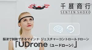 千展商行「UDrone(ユードローン)」