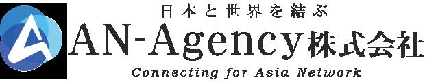 AN-Agency株式会社 〜日本と世界を結ぶ〜